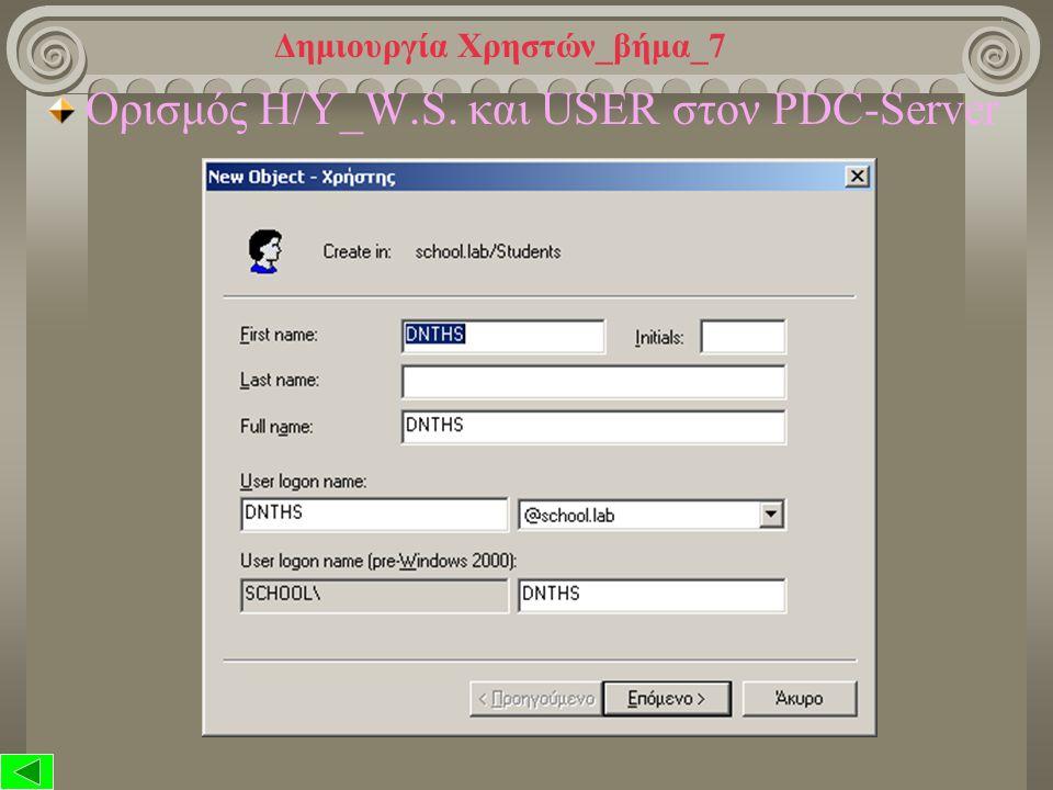 Δημιουργία Χρηστών_βήμα_7 Ορισμός Η/Υ_W.S. και USER στον PDC-Server