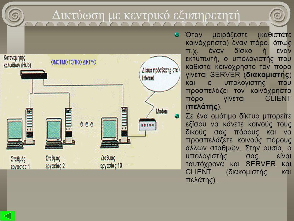 Επίσης ένα τοπικό δίκτυο μπορεί να έχει Εξυπηρετητή(ες) ή να μην έχει στην περίπτωση που δεν έχει τότε λέμε ότι έχουμε ένα τοπικό δίκτυο ομότιμο (pear to pear), ενώ στην περίπτωση που έχει λέμε ότι έχουμε ένα δίκτυο εξυπηρετητή – πελάτη (Client - Server), αυτά θα τα εξετάσουμε ξεχωριστά: Ομότιμο (pear to pear) : Ο όρος ομότιμο αναφέρεται στο γεγονός ότι κάθε σταθμός εργασίας του δικτύου αντιμετωπίζει κάθε άλλο σταθμό σαν ίσο (ομότιμο) Δεν υπάρχει ειδικός σταθμός εργασίας ο οποίος θα παρέχει μόνο υπηρεσίες αρχείων και εκτυπώσεων στους υπόλοιπους σταθμούς.