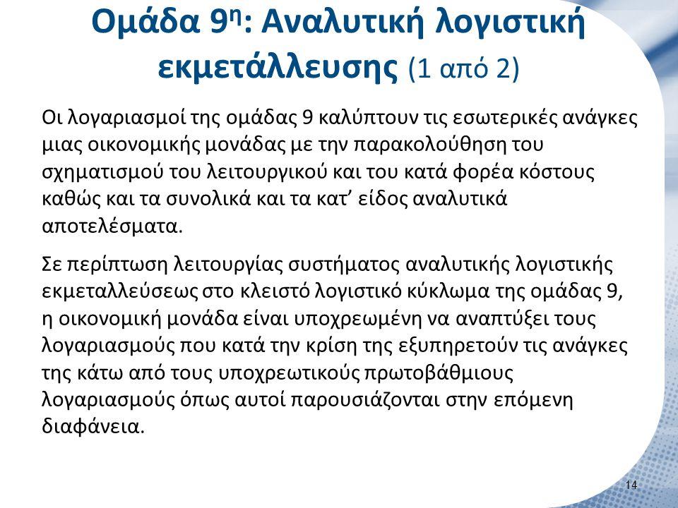 Ομάδα 9 η : Αναλυτική λογιστική εκμετάλλευσης (1 από 2) Οι λογαριασμοί της ομάδας 9 καλύπτουν τις εσωτερικές ανάγκες μιας οικονομικής μονάδας με την π