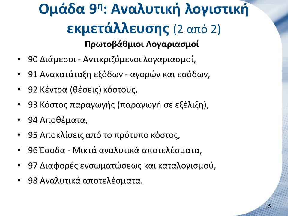 Ομάδα 9 η : Αναλυτική λογιστική εκμετάλλευσης (2 από 2) Πρωτοβάθμιοι Λογαριασμοί 90 Διάμεσοι - Αντικριζόμενοι λογαριασμοί, 91 Ανακατάταξη εξόδων - αγο