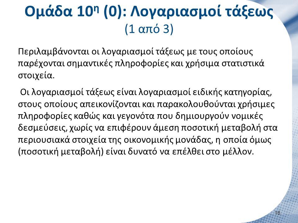 Ομάδα 10 η (0): Λογαριασμοί τάξεως (1 από 3) Περιλαμβάνονται οι λογαριασμοί τάξεως με τους οποίους παρέχονται σημαντικές πληροφορίες και χρήσιμα στατι