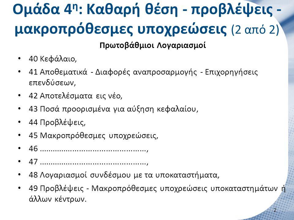 Ομάδα 5 η : Βραχυπρόθεσμες υποχρεώσεις (1 από 2) Παρακολουθούνται οι βραχυπρόθεσμες υποχρεώσεις της οικονομικής μονάδας.