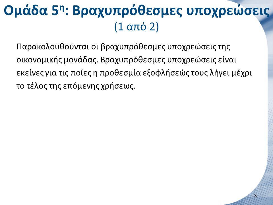 Ομάδα 5 η : Βραχυπρόθεσμες υποχρεώσεις (1 από 2) Παρακολουθούνται οι βραχυπρόθεσμες υποχρεώσεις της οικονομικής μονάδας. Βραχυπρόθεσμες υποχρεώσεις εί