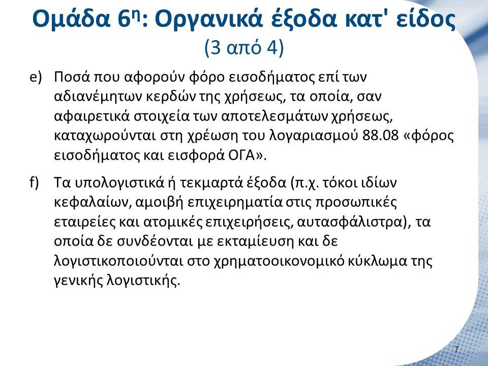 Ομάδα 10 η (0): Λογαριασμοί τάξεως (3 από 3) Πρωτοβάθμιοι λογαριασμοί 01 Αλλότρια περιουσιακά στοιχεία, 02 Χρεωστικοί λογαριασμοί εγγυήσεων και εμπραγμάτων ασφαλειών, 03 Απαιτήσεις από αμφοτεροβαρείς συμβάσεις, 04 Διάφοροι λογαριασμοί πληροφοριών χρεωστικοί, 05 Δικαιούχοι αλλότριων περιουσιακών στοιχείων, 06 Πιστωτικοί λογαριασμοί εγγυήσεων και εμπραγμάτων ασφαλειών, 07 Υποχρεώσεις από αμφοτεροβαρείς συμβάσεις, 08 Διάφοροι λογαριασμοί πληροφοριών πιστωτικοί, 09 Λογαριασμοί τάξεως υποκαταστημάτων.