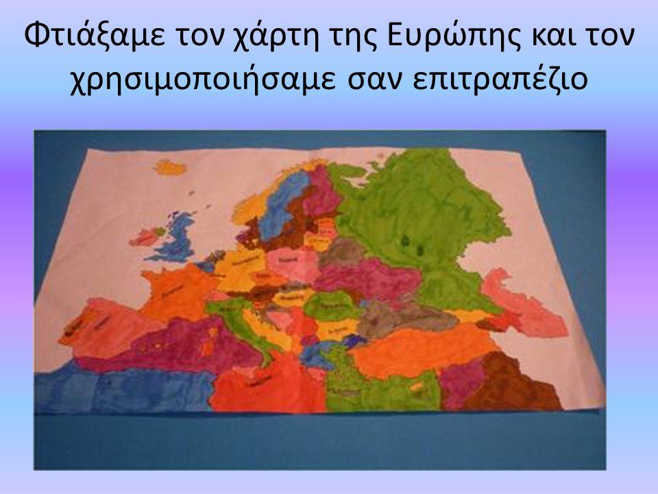 Φτιάξαμε τον χάρτη της Ευρώπης και τον χρησιμοποιήσαμε σαν επιτραπέζιο