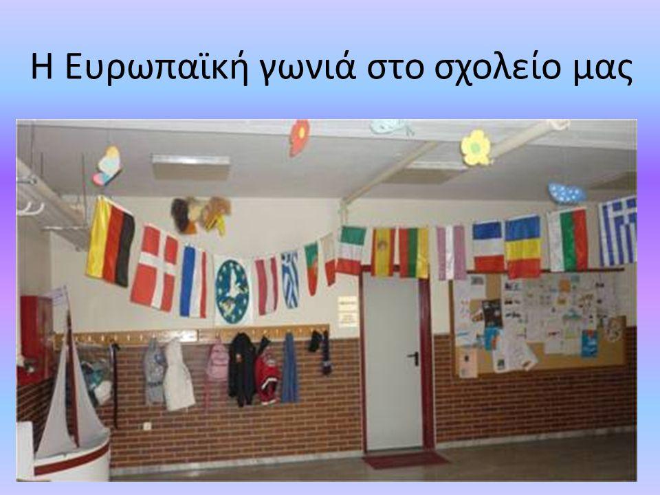Η Ευρωπαϊκή γωνιά στο σχολείο μας