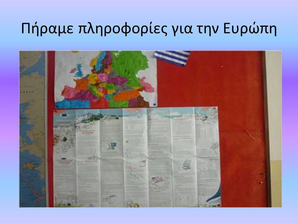 Πήραμε πληροφορίες για την Ευρώπη