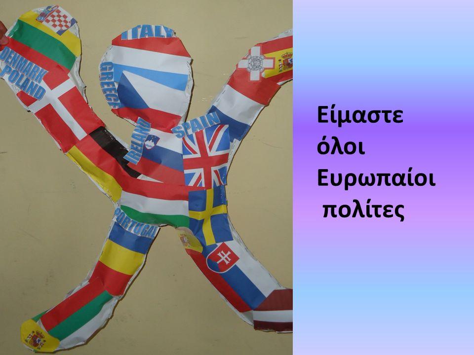 Είμαστε όλοι Ευρωπαίοι πολίτες