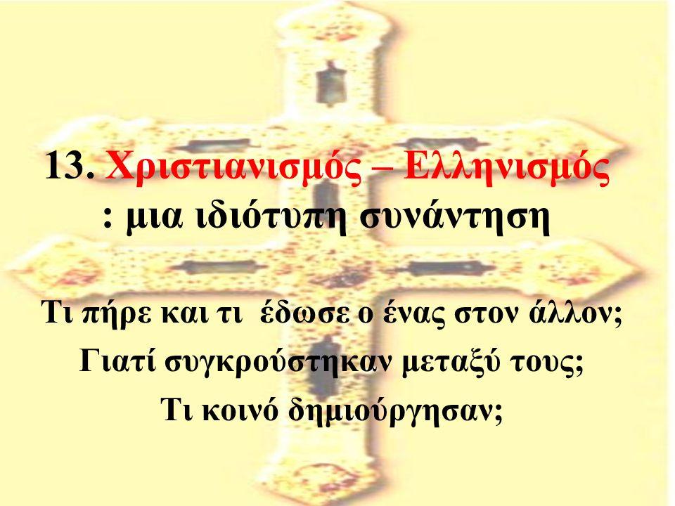 Β.προσφορά του Ελληνισμού στον Χριστιανισμό 1. Η ελληνική γλώσσα1.