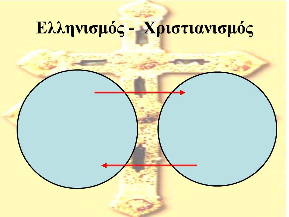 Α) Η συνάντηση Χριστιανισμού - Ελληνισμού Η αρχή