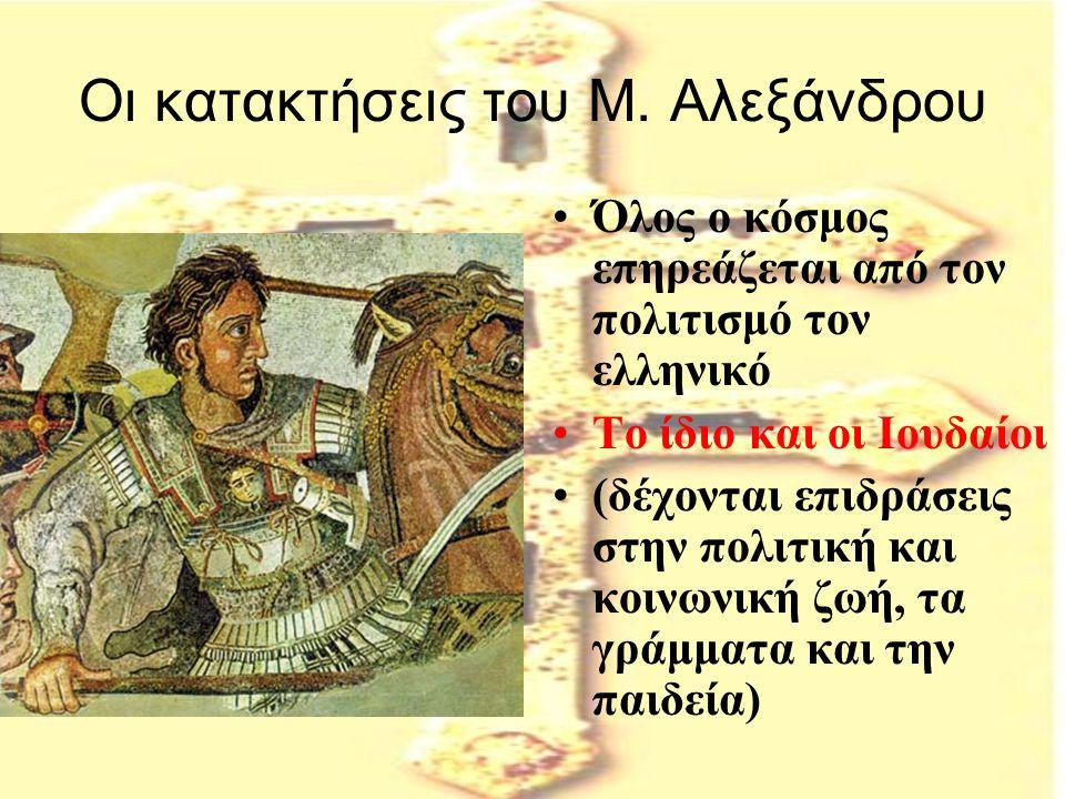 σέβεταιΗ Εκκλησία σέβεται την αρχαία ελληνική σοφία αφού μέσα σ' αυτήν γεννήθηκε και ανδρώθηκε η εκκλησία (θυμηθείτε αυτά που έδωσε στην Εκκλησία) Ας διαβάσουμε το κείμενο του Μ.
