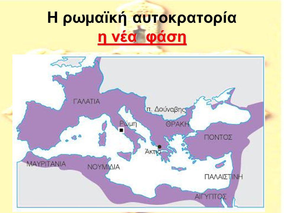 Ελληνισμός - Χριστιανισμός Για τους έλληνες οι άνθρωποι είναι υποταγμένοι στη μοίρα Για τους χριστιανούς ο άνθρωπος είναι ελεύθερος να καθορίσει τη ζωή του και τη σχέση του με το Θεό