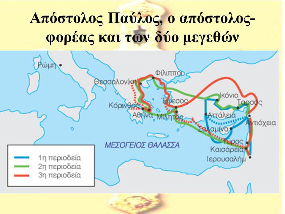 Ελληνισμός - Χριστιανισμός Το σώμα ήταν τάφος της ψυχής έλεγε ο Πλάτωνας.