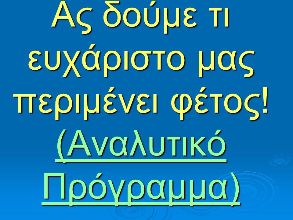 Ξένιος Αντωνιάδης O Δάσκαλος xeniosa@cytanet.com.cy www.teacherx.eu xeniosa@cytanet.com.cy www.teacherx.eu xeniosa@cytanet.com.cy www.teacherx.eu