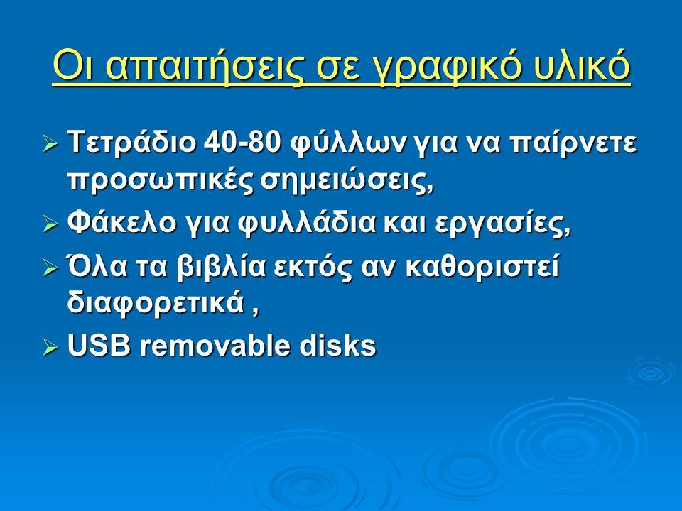 Οι απαιτήσεις σε γραφικό υλικό  Τετράδιο 40-80 φύλλων για να παίρνετε προσωπικές σημειώσεις,  Φάκελο για φυλλάδια και εργασίες,  Όλα τα βιβλία εκτός αν καθοριστεί διαφορετικά,  USB removable disks