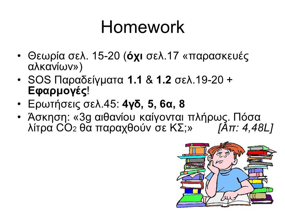 12 Homework Θεωρία σελ. 15-20 (όχι σελ.17 «παρασκευές αλκανίων») SOS Παραδείγματα 1.1 & 1.2 σελ.19-20 + Εφαρμογές! Ερωτήσεις σελ.45: 4γδ, 5, 6α, 8 Άσκ