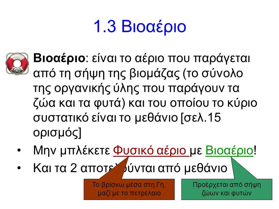 4 1.3 Βιοαέριο Βιοαέριο: είναι το αέριο που παράγεται από τη σήψη της βιομάζας (το σύνολο της οργανικής ύλης που παράγουν τα ζώα και τα φυτά) και του οποίου το κύριο συστατικό είναι το μεθάνιο [σελ.15 ορισμός] Μην μπλέκετε Φυσικό αέριο με Βιοαέριο.