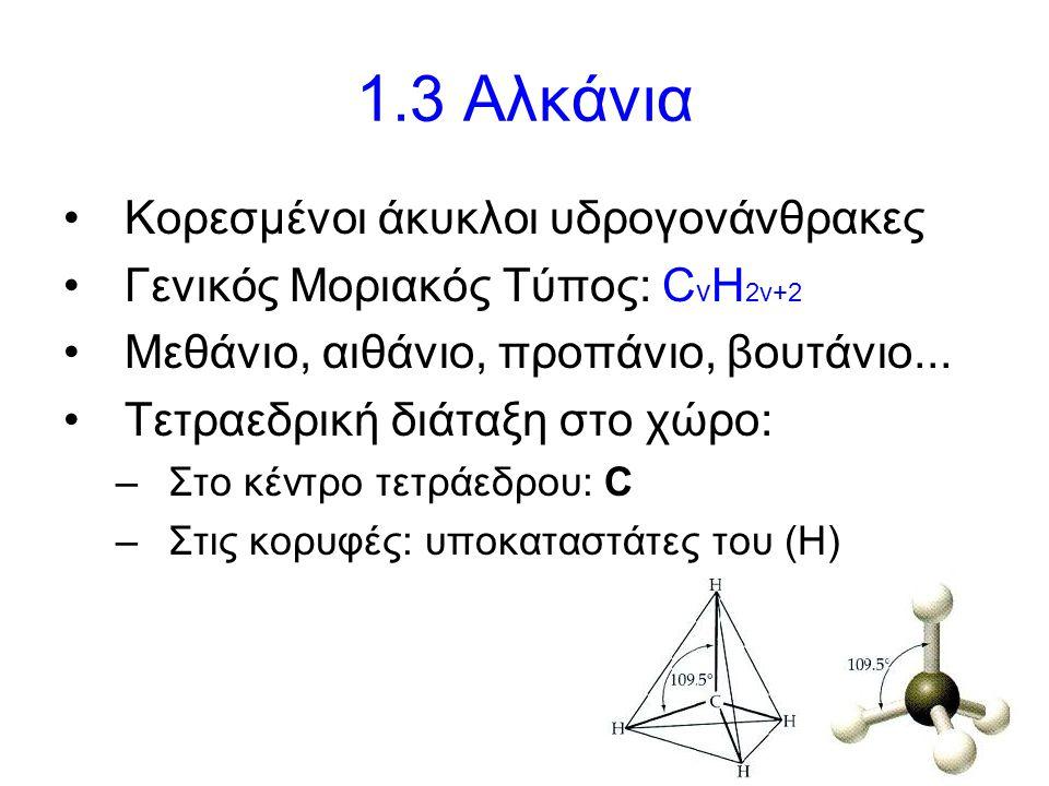 5 1.3 Αλκάνια Κορεσμένοι άκυκλοι υδρογονάνθρακες Γενικός Μοριακός Τύπος: C v H 2v+2 Μεθάνιο, αιθάνιο, προπάνιο, βουτάνιο... Τετραεδρική διάταξη στο χώ