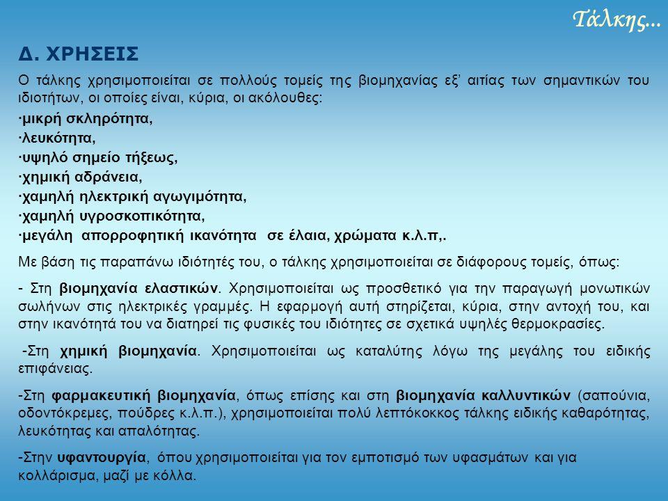 Τάλκης... Ο τάλκης χρησιμοποιείται σε πολλούς τομείς της βιομηχανίας εξ' αιτίας των σημαντικών του ιδιοτήτων, οι οποίες είναι, κύρια, οι ακόλουθες: ·μ