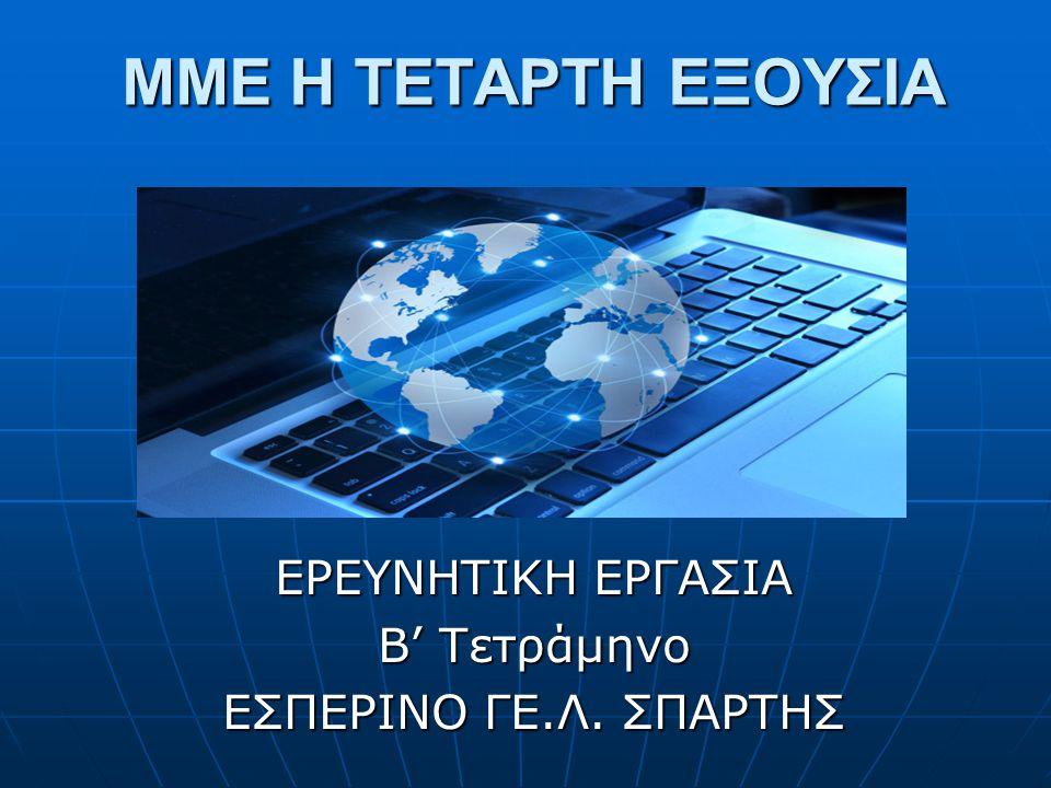 Τηλεόραση Η τηλεόραση είναι ένα σύστημα τηλεπικοινωνίας που χρησιμεύει στη μετάδοση και λήψη κινούμενων εικόνων και ήχου εξ αποστάσεως.