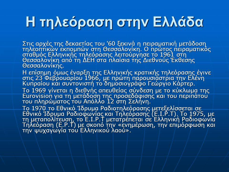 Η τηλεόραση στην Ελλάδα Στις αρχές της δεκαετίας του '60 ξεκινά η πειραματική μετάδοση τηλεοπτικών εκπομπών στη Θεσσαλονίκη. Ο πρώτος πειραματικός στα