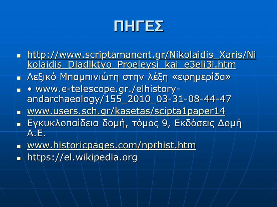 ΠΗΓΕΣ http://www.scriptamanent.gr/Nikolaidis_Xaris/Ni kolaidis_Diadiktyo_Proeleysi_kai_e3eli3i.htm http://www.scriptamanent.gr/Nikolaidis_Xaris/Ni kol