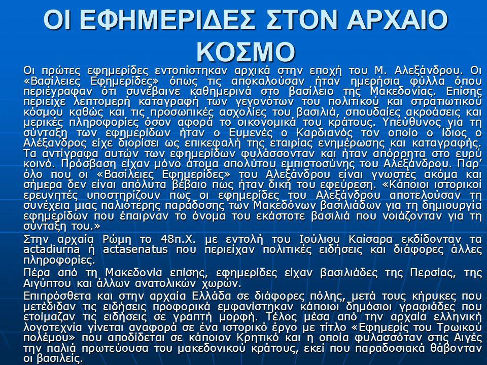 ΟΙ ΕΦΗΜΕΡΙΔΕΣ ΣΤΟΝ ΕΛΛΑΔΙΚΟ ΧΩΡΟ Στη Βιέννη το 1784 εκδόθηκε η πρώτη Ελληνική εφηµερίδα.