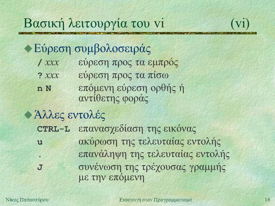 16Νίκος Παπασπύρου Εισαγωγή στον Προγραμματισμό Βασική λειτουργία του vi(vi) u Εύρεση συμβολοσειράς / xxxεύρεση προς τα εμπρός .