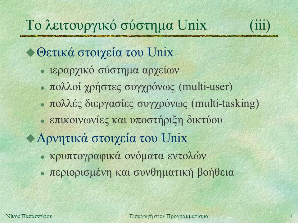 5Νίκος Παπασπύρου Εισαγωγή στον Προγραμματισμό Σύστημα αρχείων του Unix(i)  Αντιγραφή αρχείων cp cp oldfile newfile cp file 1 file 2...