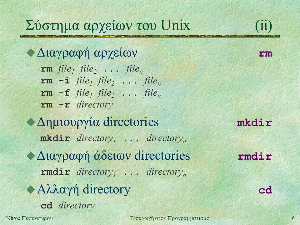 7Νίκος Παπασπύρου Εισαγωγή στον Προγραμματισμό Σύστημα αρχείων του Unix(iii)  Εμφάνιση πληροφοριών για αρχεία ls ls ls file 1 file 2 directory 3...