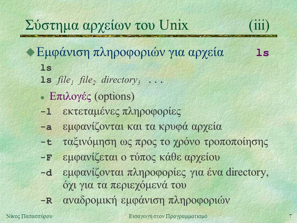 8Νίκος Παπασπύρου Εισαγωγή στον Προγραμματισμό Προγράμματα εφαρμογών Unix(i)  Εμφάνιση manual page man man command whatis command  Εμφάνιση περιεχομένων αρχείου cat cat file 1 file 2...