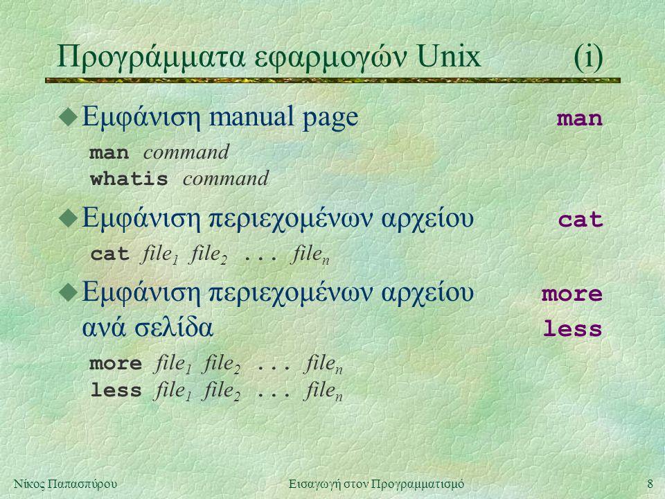 9Νίκος Παπασπύρου Εισαγωγή στον Προγραμματισμό Προγράμματα εφαρμογών Unix(ii)  Εμφάνιση πρώτων γραμμών head head file 1 file 2...