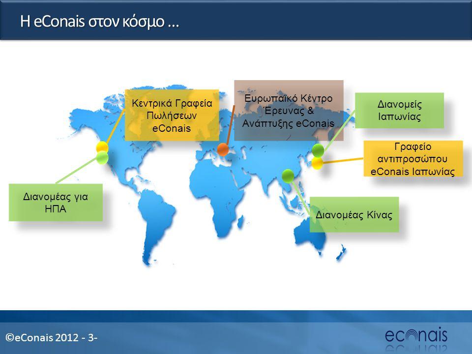 ©eConais 2012 - 3- Ευρωπαϊκό Κέντρο Έρευνας & Ανάπτυξης eConais Κεντρικά Γραφεία Πωλήσεων eConais Διανομέας για ΗΠΑ Γραφείο αντιπροσώπου eConais Ιαπωνίας Διανομέας Κίνας Διανομείς Ιαπωνίας Η eConais στον κόσμο …