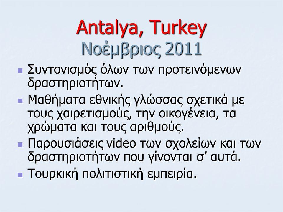 Antalya, Turkey Νοέμβριος 2011 Συντονισμός όλων των προτεινόμενων δραστηριοτήτων. Συντονισμός όλων των προτεινόμενων δραστηριοτήτων. Μαθήματα εθνικής