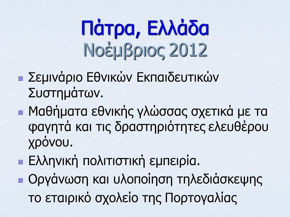 Πάτρα, Ελλάδα Νοέμβριος 2012 Σεμινάριο Εθνικών Εκπαιδευτικών Συστημάτων. Σεμινάριο Εθνικών Εκπαιδευτικών Συστημάτων. Μαθήματα εθνικής γλώσσας σχετικά