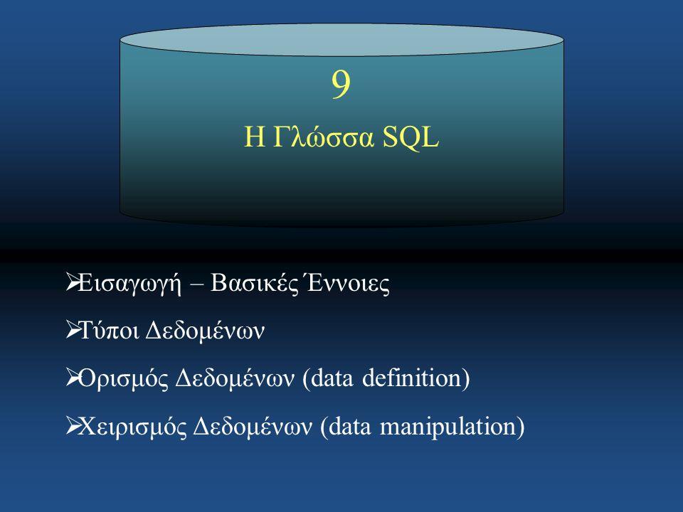 9 Η Γλώσσα SQL  Εισαγωγή – Βασικές Έννοιες  Τύποι Δεδομένων  Ορισμός Δεδομένων (data definition)  Χειρισμός Δεδομένων (data manipulation)