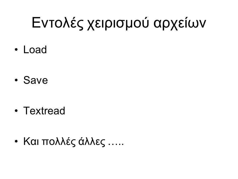 Εντολές χειρισμού αρχείων Load Save Textread Και πολλές άλλες …..