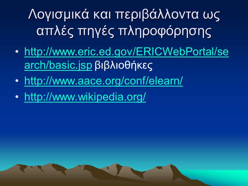 Λογισμικά και περιβάλλοντα ως απλές πηγές πληροφόρησης http://www.eric.ed.gov/ERICWebPortal/se arch/basic.jsp βιβλιοθήκεςhttp://www.eric.ed.gov/ERICWe