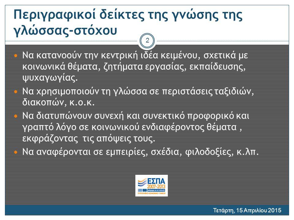 Περιγραφικοί δείκτες της γνώσης της γλώσσας-στόχου Να κατανοούν την κεντρική ιδέα κειμένου, σχετικά με κοινωνικά θέματα, ζητήματα εργασίας, εκπαίδευση