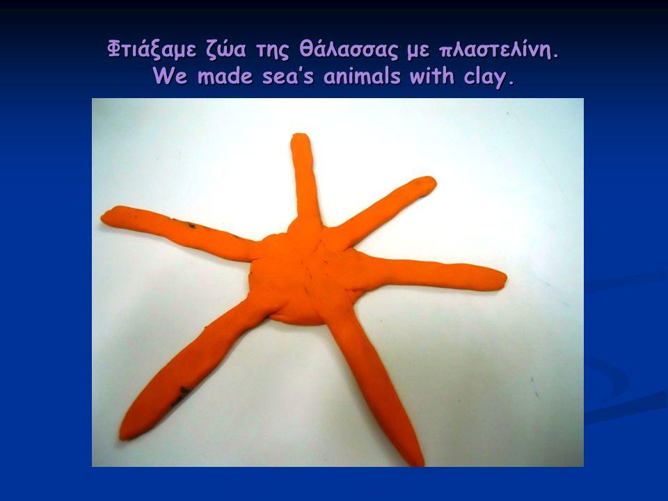 Φτιάξαμε ζώα της θάλασσας με πλαστελίνη. We made sea's animals with clay.