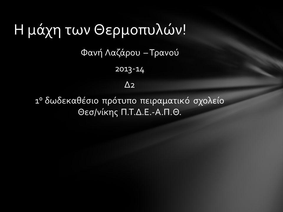 Φανή Λαζάρου – Τρανού 2013-14 Δ2 1 ο δωδεκαθέσιο πρότυπο πειραματικό σχολείο Θεσ/νίκης Π.Τ.Δ.Ε.-Α.Π.Θ.