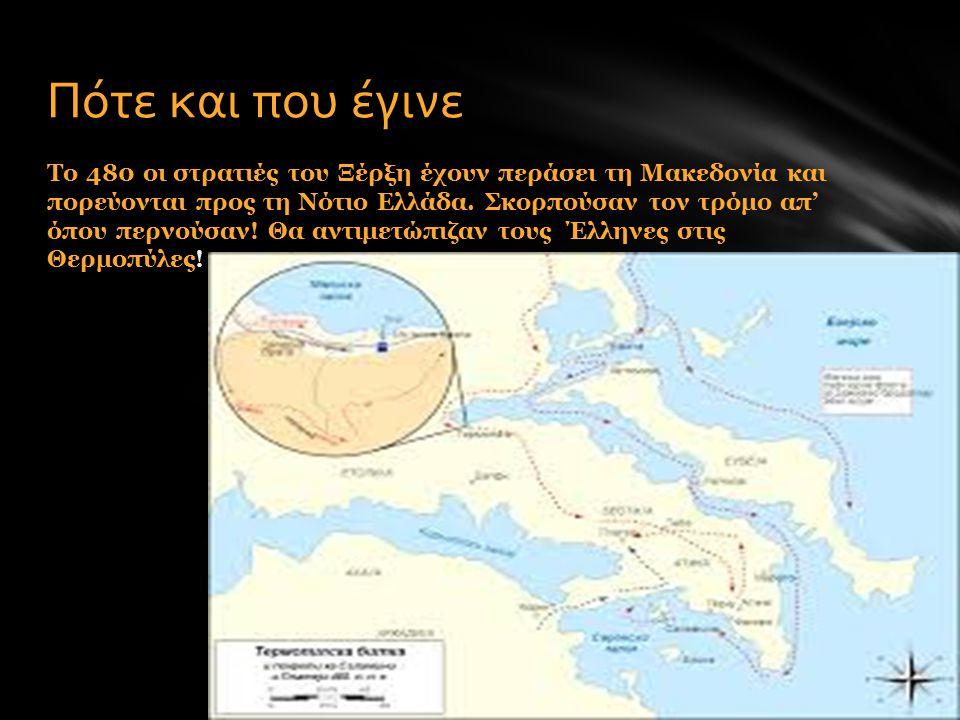 Το 480 οι στρατιές του Ξέρξη έχουν περάσει τη Μακεδονία και πορεύονται προς τη Νότιο Ελλάδα.
