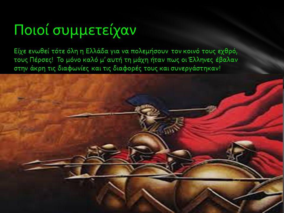 Είχε ενωθεί τότε όλη η Ελλάδα για να πολεμήσουν τον κοινό τους εχθρό, τους Πέρσες.