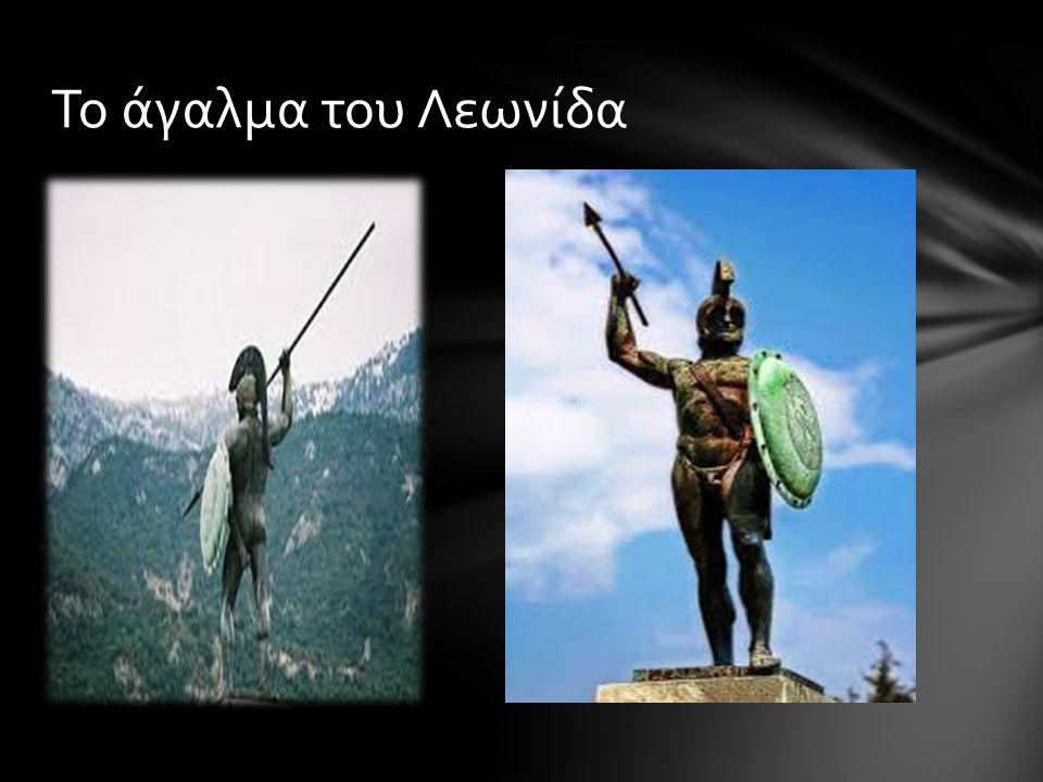 Το άγαλμα του Λεωνίδα
