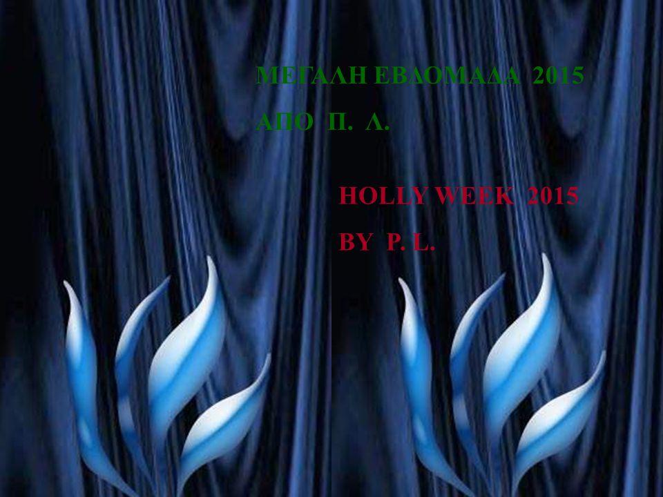 Muzica: Viktor Vogel - Splendoarea primăverii ΜΕΓΑΛΗ ΕΒΔΟΜΑΔΑ 2015 ΑΠΟ Π.