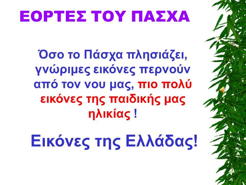 Η Ελληνική φύση είναι έτοιμη για τον εορτασμό της Ανάστασης.
