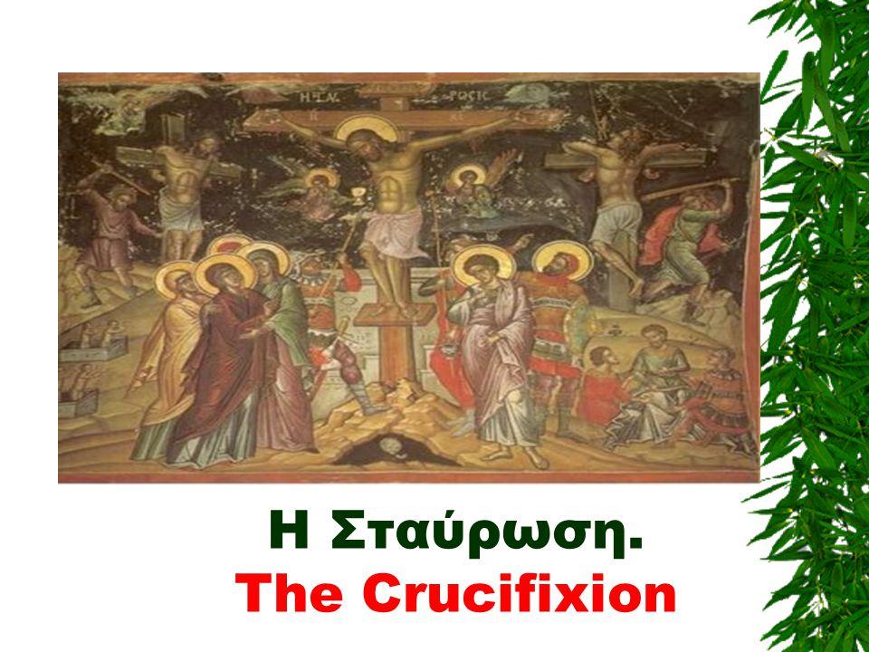 Ακολουθίες της Μεγάλης Εβδομάδας ceremonies of Holy Week