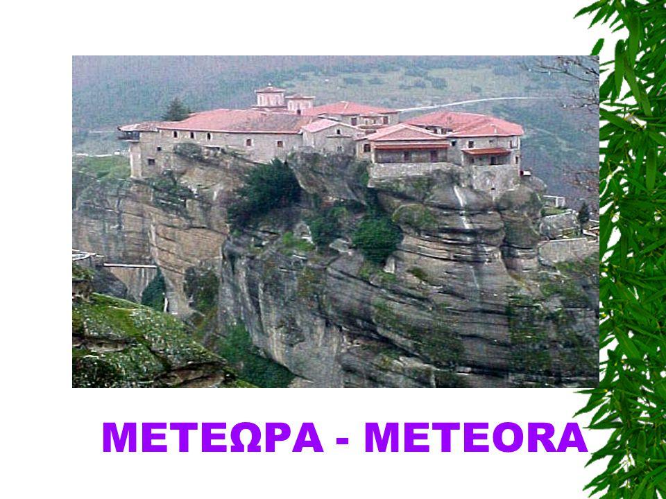 ΕΛΛΗΝΙΚΑ ΜΟΝΑΣΤΗΡΙΑ GREEK MONASTERIES