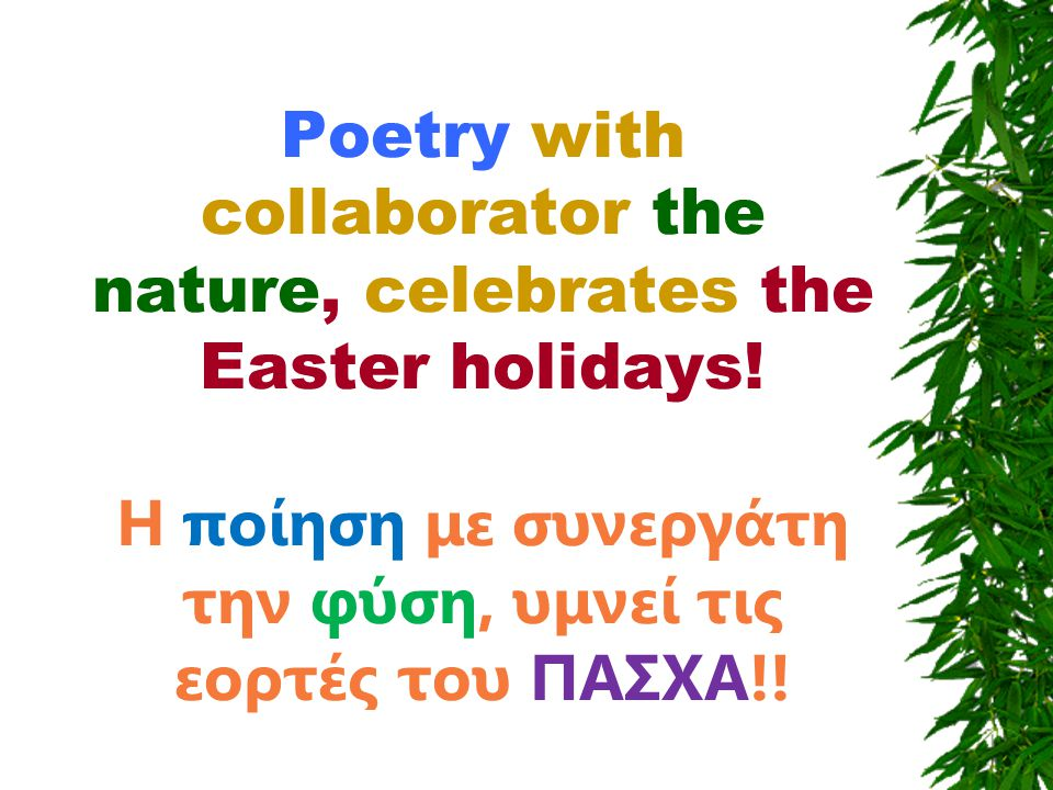 Poetry with collaborator the nature, celebrates the Easter holidays.