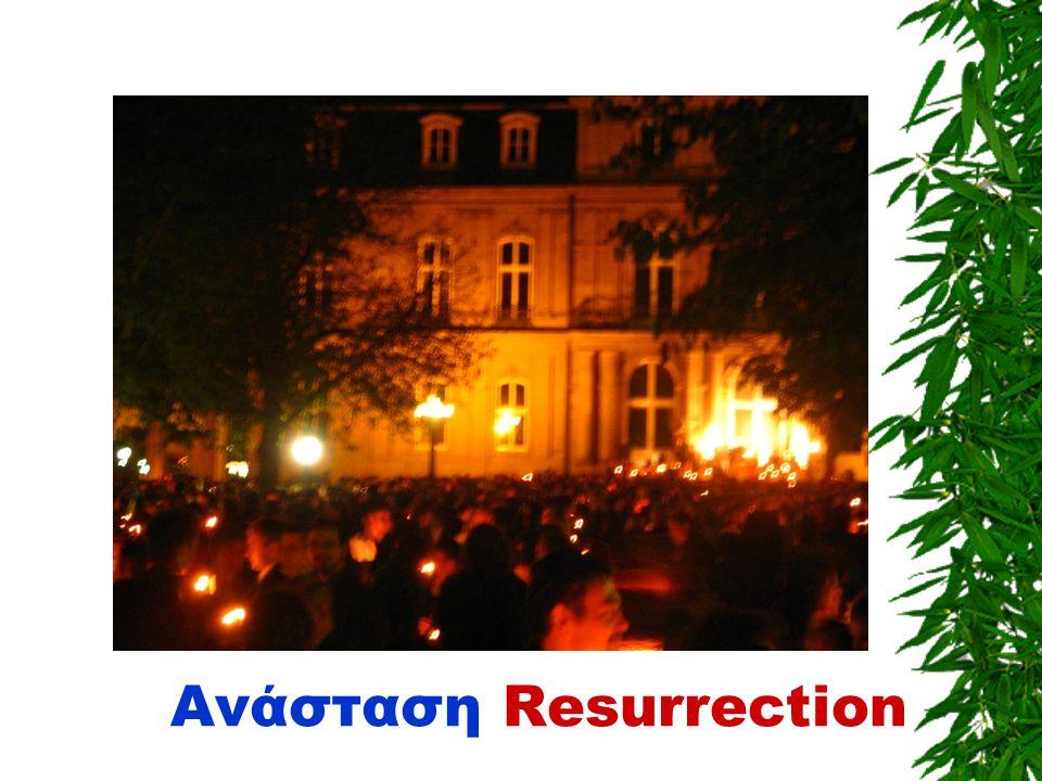 Ανάσταση Resurrection